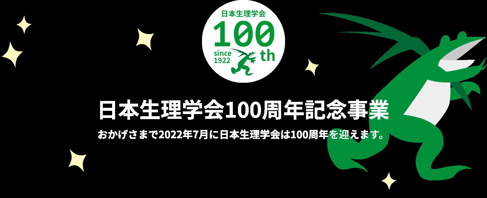 100周年記念事業