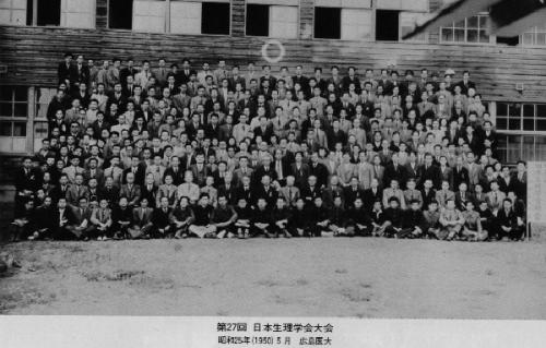 日本生理学会の1950年代 日本生理学会